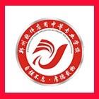 郑州软件应用中等专业学校
