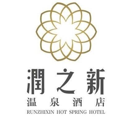 郑州润之新商务酒店有限公司